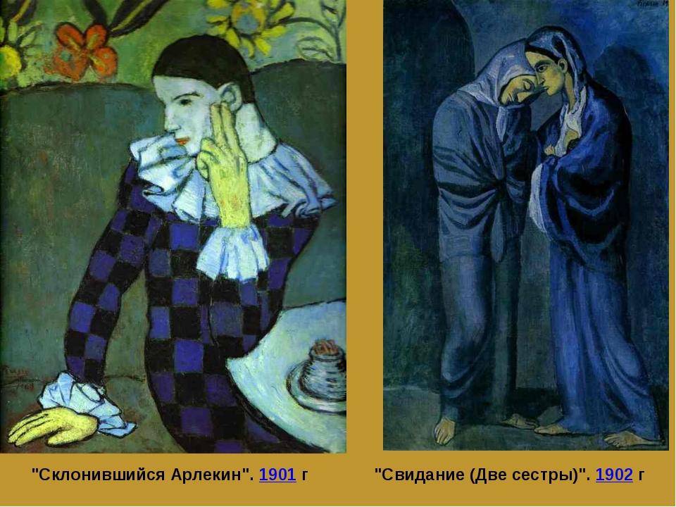 """""""Склонившийся Арлекин"""".1901г """"Свидание (Две сестры)"""".1902г"""