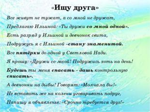 «Ищу друга» Все живут не тужат, а со мной не дружат, Предлагаю Ильиной: «Ты д