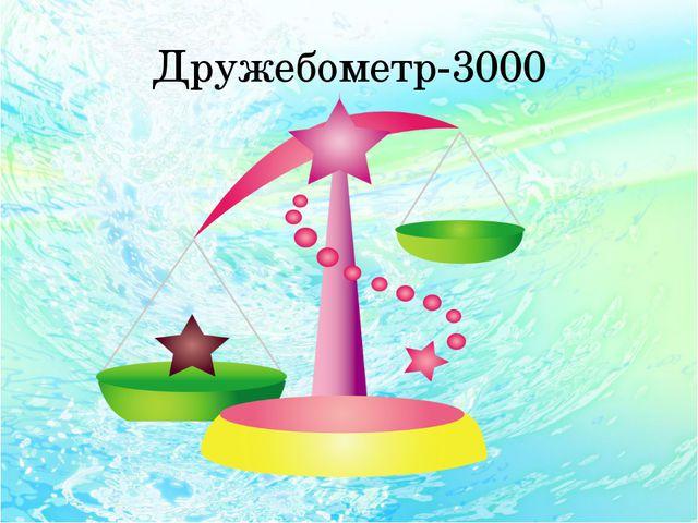 Дружебометр-3000