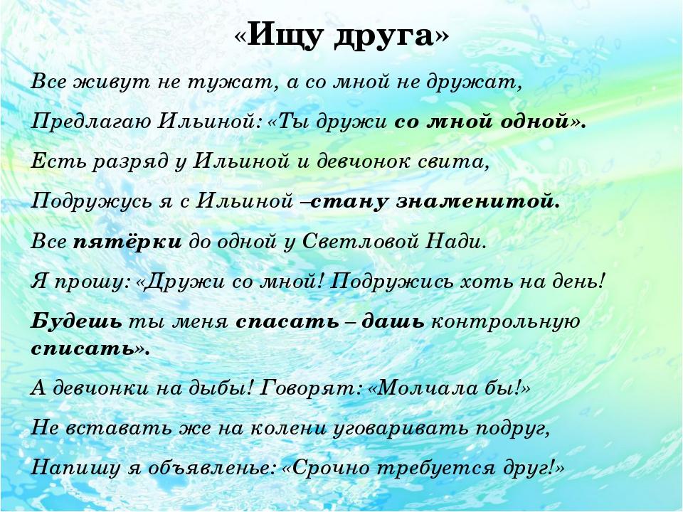 «Ищу друга» Все живут не тужат, а со мной не дружат, Предлагаю Ильиной: «Ты д...