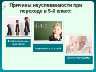 Причины неуспеваемости при переходе в 5-й класс: Физиологические изменения Н