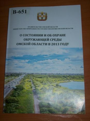 C:\Documents and Settings\geo\Рабочий стол\фото на экологический проект\100_5072.JPG