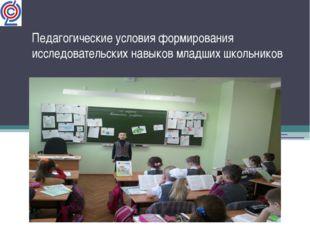Педагогические условия формирования исследовательских навыков младших школьни