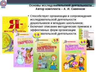 Основы исследовательской деятельности Автор комплекта – А. И. Савенков Способ