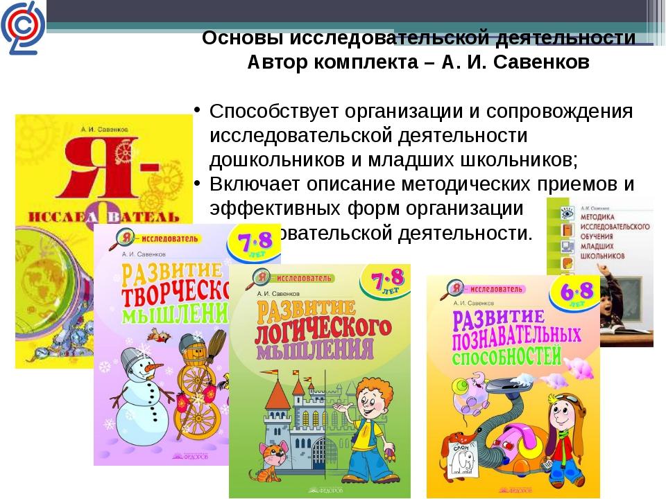 Основы исследовательской деятельности Автор комплекта – А. И. Савенков Способ...