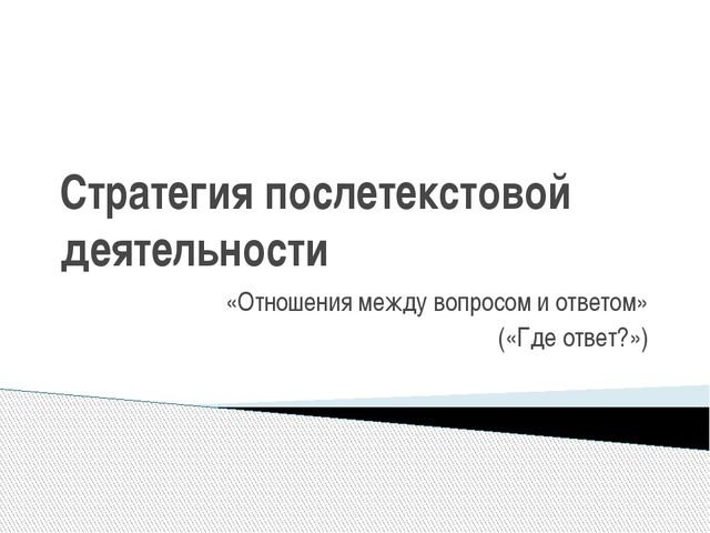 Стратегия послетекстовой деятельности «Отношения между вопросом и ответом» («...