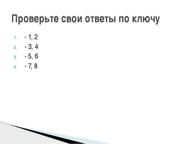 - 1, 2 - 3, 4 - 5, 6 - 7, 8 Проверьте свои ответы по ключу