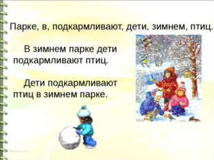 Парке, в, подкармливают, дети, зимнем, птиц. В зимнем парке дети подкармлива