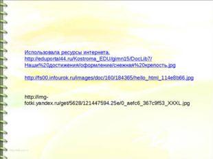 Использовала ресурсы интернета. http://eduportal44.ru/Kostroma_EDU/gimn15/Do