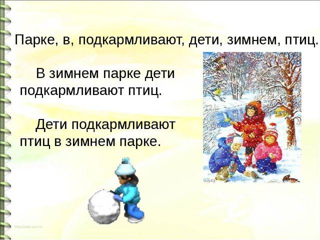 Парке, в, подкармливают, дети, зимнем, птиц. В зимнем парке дети подкармлива...