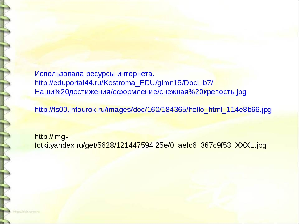 Использовала ресурсы интернета. http://eduportal44.ru/Kostroma_EDU/gimn15/Do...