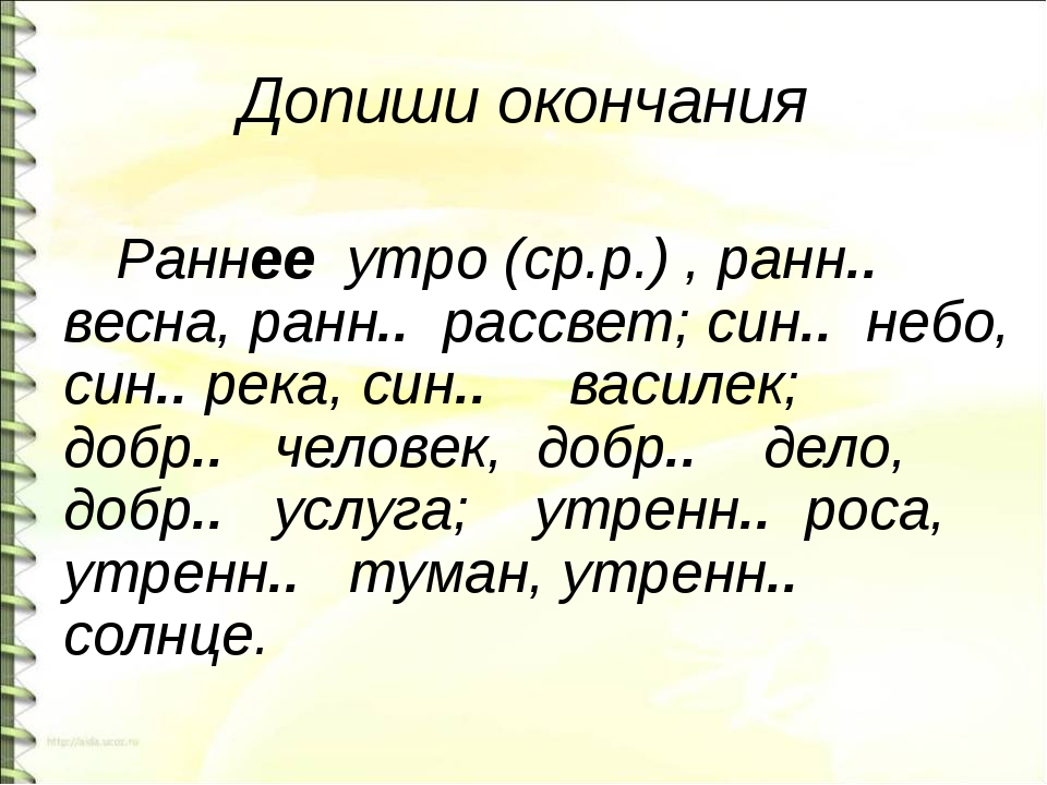 Допиши окончания  Раннее утро (ср.р.) , ранн.. весна, ранн.. рассвет; син.....