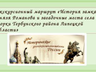Экскурсионный маршрут «История замка князя Романова и загадочные места села Б