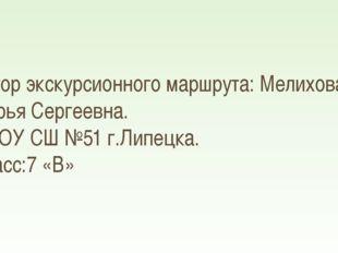 Автор экскурсионного маршрута: Мелихова Дарья Сергеевна. МАОУ СШ №51 г.Липецк