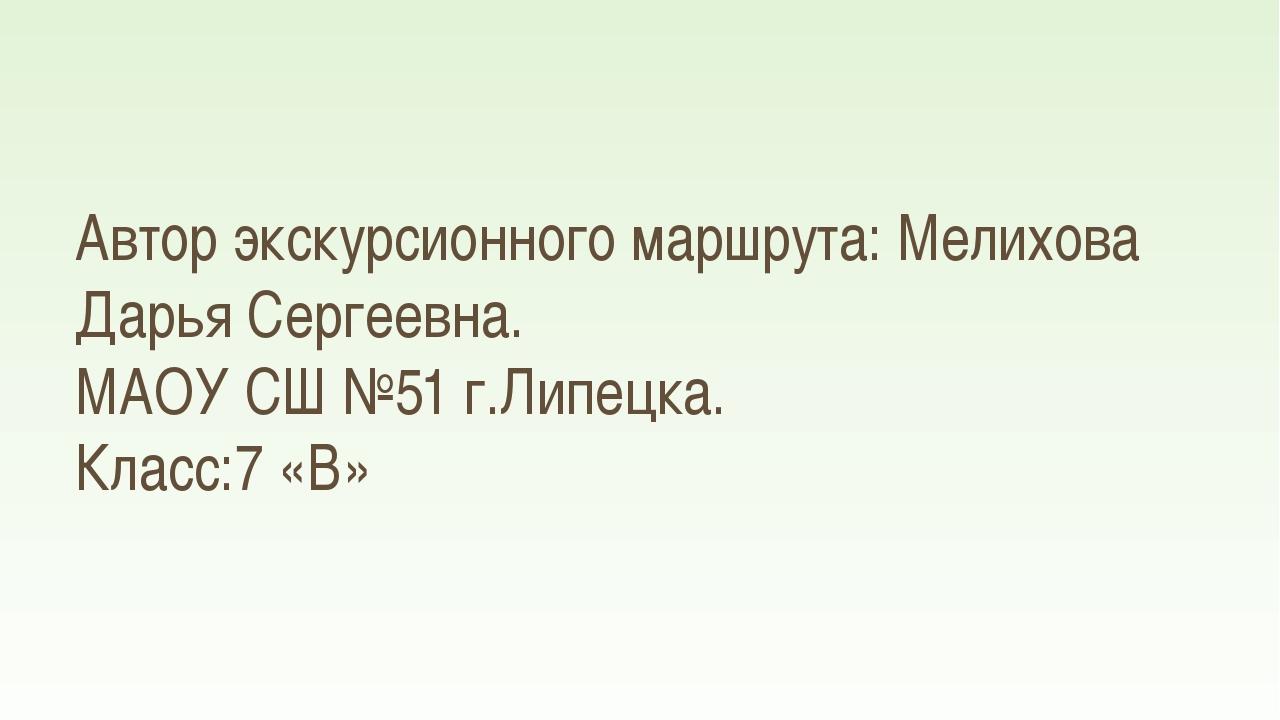 Автор экскурсионного маршрута: Мелихова Дарья Сергеевна. МАОУ СШ №51 г.Липецк...
