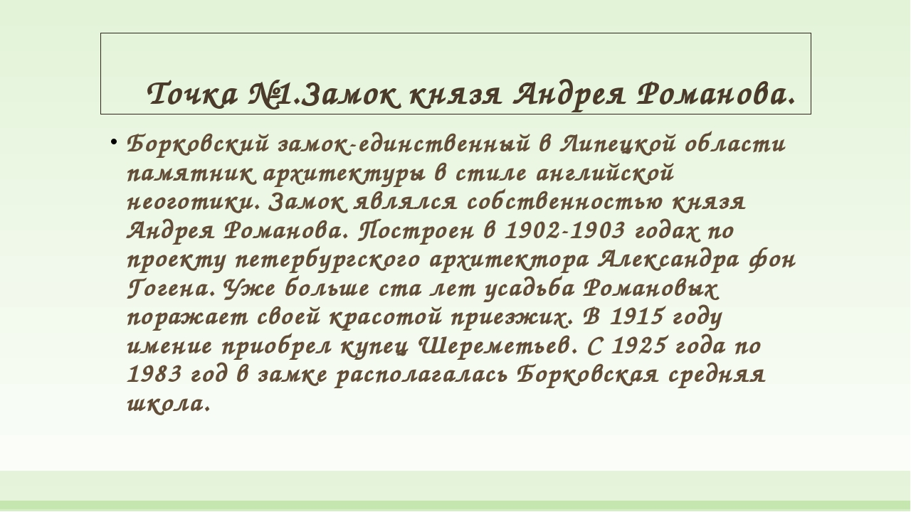 Точка №1.Замок князя Андрея Романова. Борковский замок-единственный в Липецк...