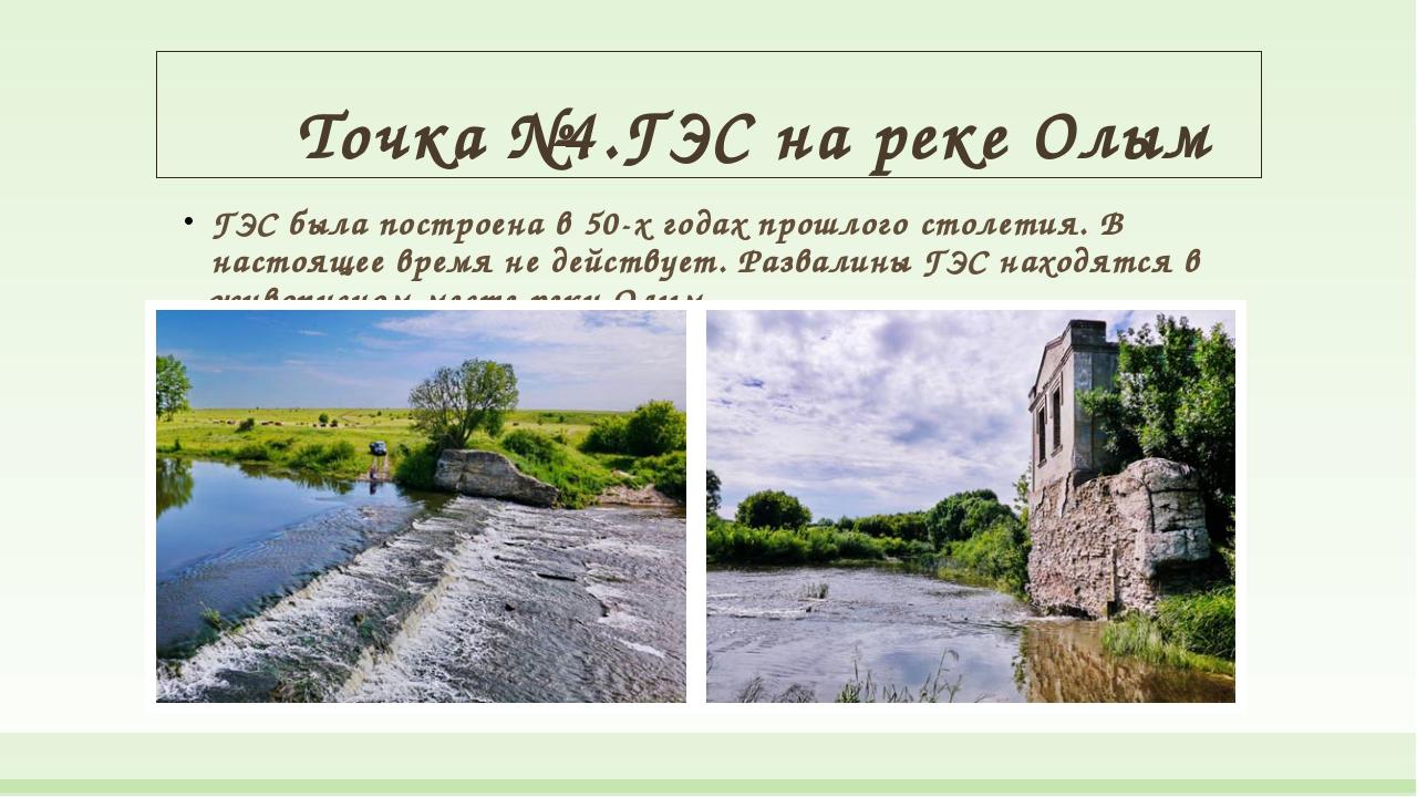 Точка №4.ГЭС на реке Олым ГЭС была построена в 50-х годах прошлого столетия....