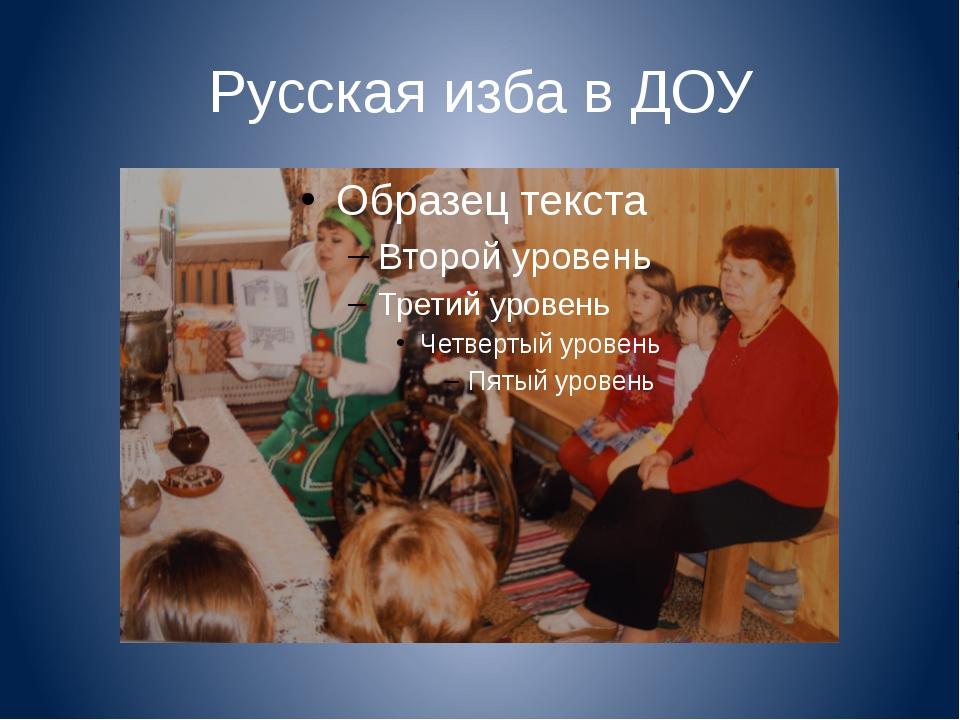 Русская изба в ДОУ