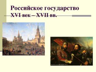 Российское государство XVI век – XVII вв.