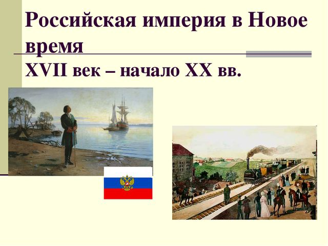Российская империя в Новое время XVII век – начало XX вв.