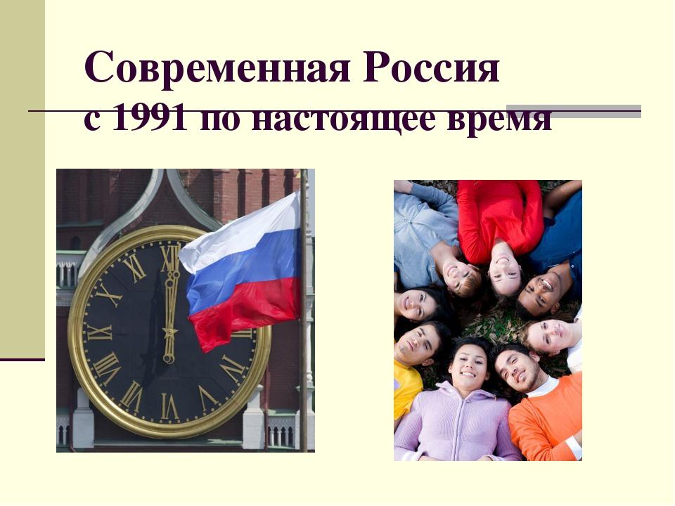 Современная Россия с 1991 по настоящее время