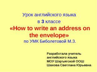 Урок английского языка в 3 классе «How to write an address on the envelope» п
