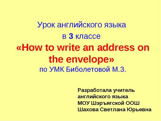 Урок английского языка в 3 классе «How to write an address on the envelope» п...