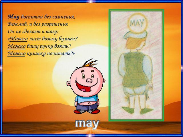 Find Someone Who…. May воспитан без сомненья, Вежлив, и без разрешенья Он не...