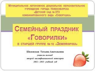 Шиловская Татьяна Анатольевна учитель-логопед второй квалификационной категор
