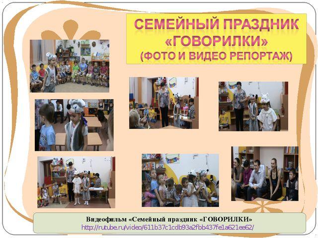 Видеофильм «Семейный праздник «ГОВОРИЛКИ» http://rutube.ru/video/611b37c1cdb9...