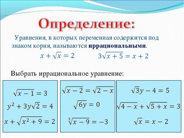 Уравнения, в которых переменная содержится под знаком корня, называются ирра...