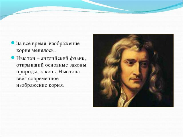За все время изображение корня менялось . Ньютон – английский физик, открывши...