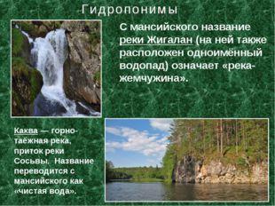 С мансийского название реки Жигалан (на ней также расположен одноимённый водо