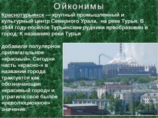 Краснотурьинск— крупный промышленный и культурный центр Северного Урала, на