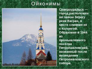 Североуральск— город расположен на левом берегу реки Вагран, в месте слияния