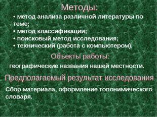 •метод анализа различной литературы по теме; •метод классификации; •поиско