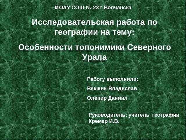 Исследовательская работа по географии на тему: Особенности топонимики Северно...