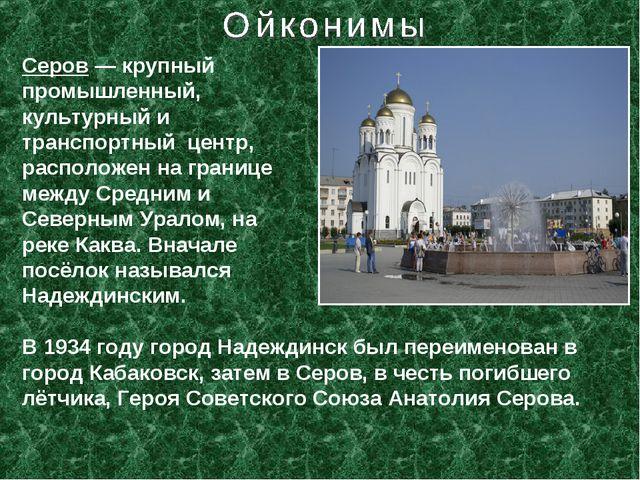 Серов— крупный промышленный, культурный и транспортный центр, расположен на...