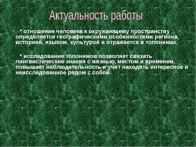 * отношение человека к окружающему пространству определяется географическими...