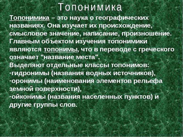 Топонимика – это наука о географических названиях. Она изучает их происхожден...