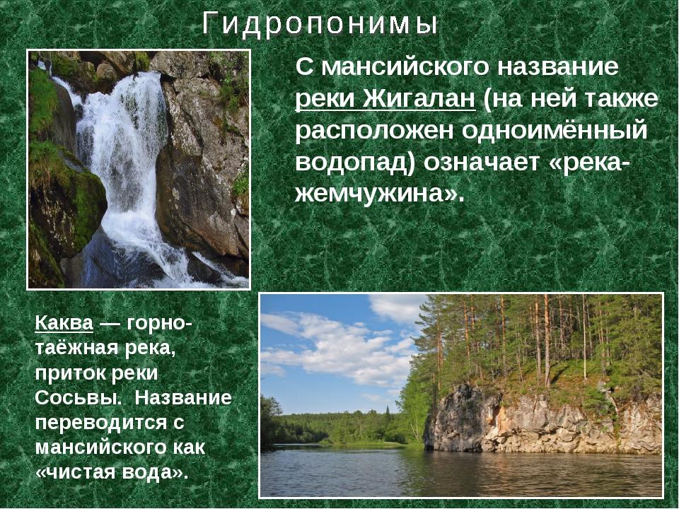 С мансийского название реки Жигалан (на ней также расположен одноимённый водо...