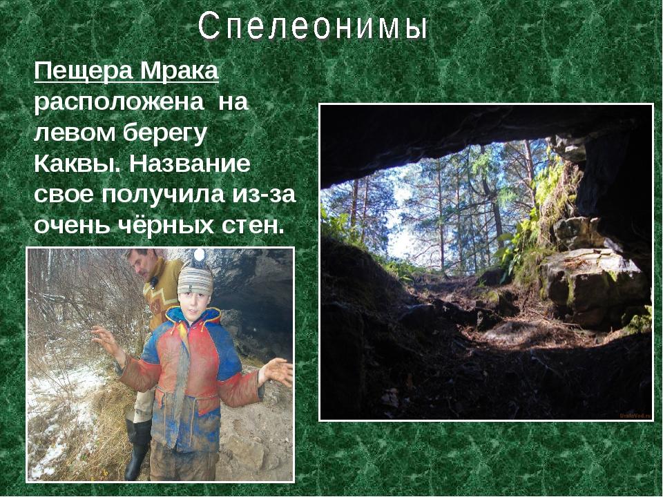 Пещера Мрака расположена на левом берегу Каквы. Название свое получила из-за...