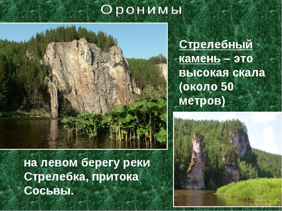 Стрелебный камень – это высокая скала (около 50 метров) на левом берегу реки...