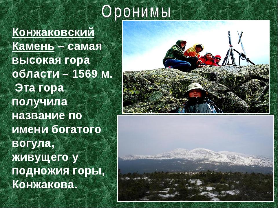 Конжаковский Камень – самая высокая гора области – 1569 м. Эта гора получила...