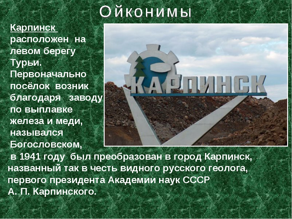Карпинск расположен на левом берегу Турьи. Первоначально посёлок возник благо...