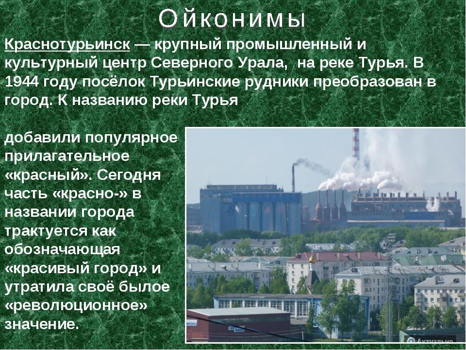 Краснотурьинск— крупный промышленный и культурный центр Северного Урала, на...