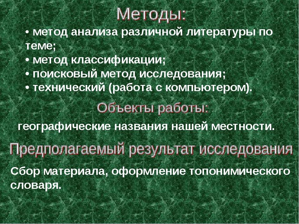•метод анализа различной литературы по теме; •метод классификации; •поиско...