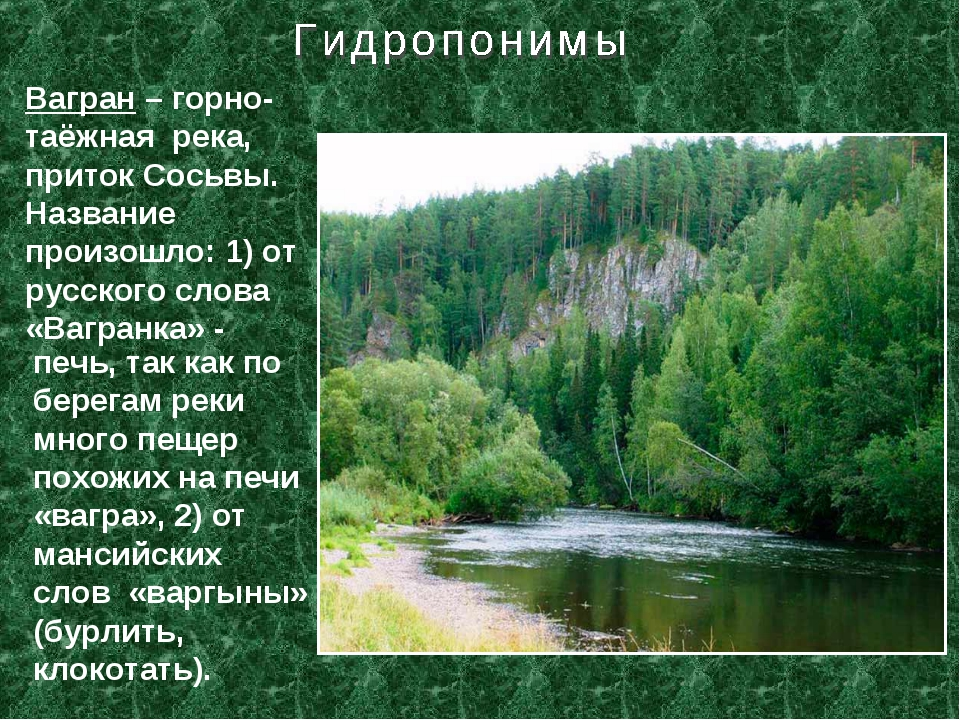 Вагран – горно-таёжная река, приток Сосьвы. Название произошло: 1) от русског...