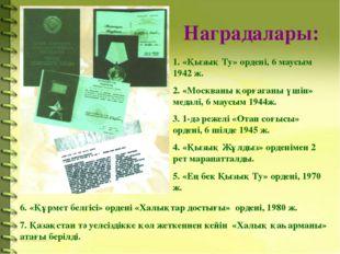 Наградалары: 1. «Қызық Ту» ордені, 6 маусым 1942 ж. 2. «Москваны қорғаганы ү