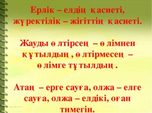 Ерлік – елдің қасиеті, жүректілік – жігіттің қасиеті. Жауды өлтірсең – өлімн